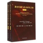 教育传播与技术研究手册(第4版上下)