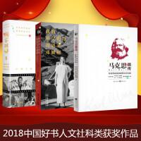 2018中国好书人文社科类获奖作品(共3册)