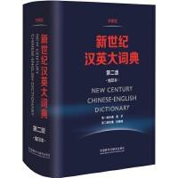 外研社:新世纪汉英大词典 (第二版) (缩印本)