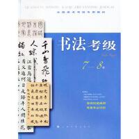 全国美术考级指定专用教材书法考级78级 上海书画出版社 9787547903872