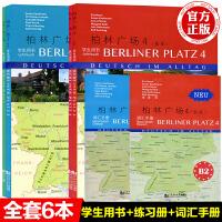正版同济 柏林广场3+4(B1+B2)(新版)套装 学生用书+练习册+词汇手册 全套2册 德语大学教材 德福考试 阅读
