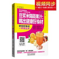 豆浆米糊蔬果汁:喝出健康好身材