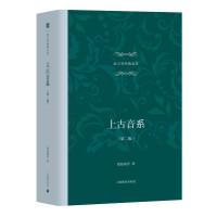 上古音系(第二版)(语言学经典文丛)