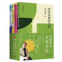 刘墉教你有效表达(全四册)