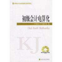 【旧书二手书8成新】初级会计电算化 中国会计学会编写组 经济科学出版社 9787505880429