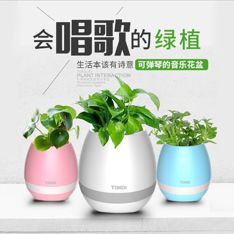 多功能 蓝牙音箱智能音乐花盆触碰感应创意礼品室内绿色植物盆栽音响 可种植可听音乐可照明的花盆.7彩灯可调