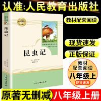 昆虫记 人民教育出版 初中必读版 语文教材配套阅读八年级上册 温儒敏王本华人民教育出版社法布尔名著必读统编语文教材可搭