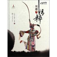 【二手书8成新】川剧精粹 王定欧,杜建华,刘昌锦 四川美术出版社