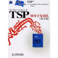 【二手书8成新】TSP:领导开发团队(英文版― (美)汉弗莱(Humphrey,W.S.) 9787115149626