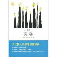 宽容 [美] 房龙,郭兵,曹秀梅,季广志 9787200082890