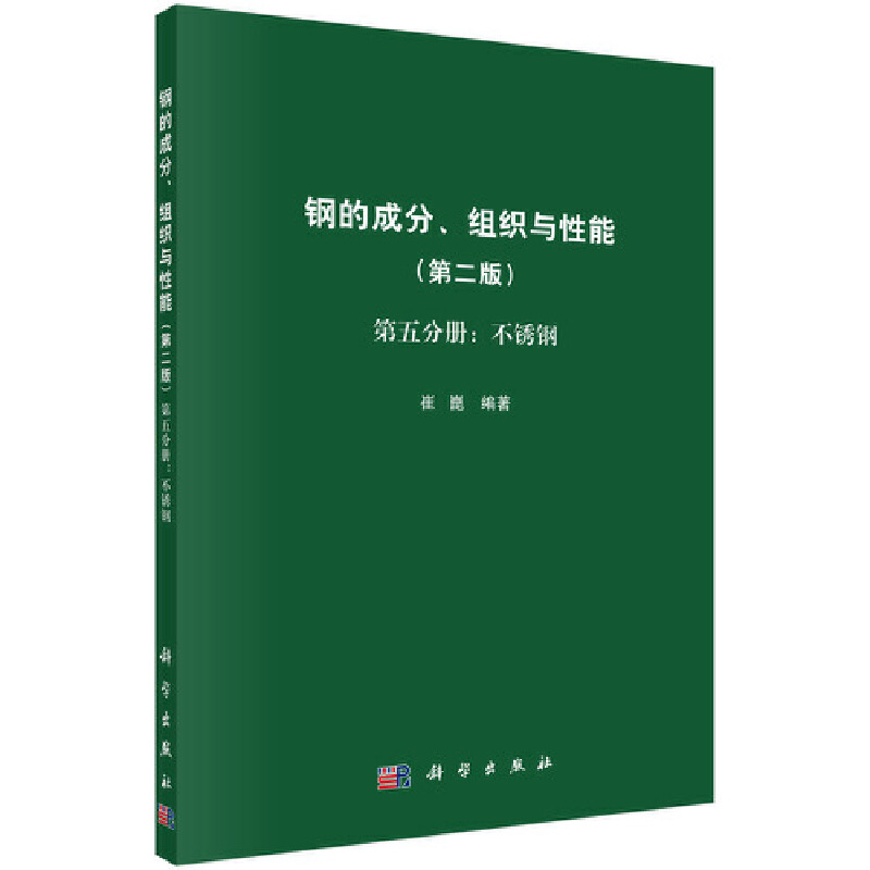钢的成分、组织与性能  第五分册:不锈钢