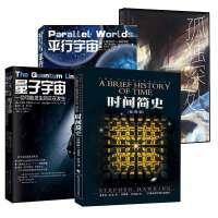 时间简史(插图版)+量子宇宙+平行宇宙+孤独深处(共4册)宇宙知识畅销科普读物 史蒂芬.霍金原版 经典著作套装全3册