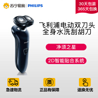 【苏宁易购】Philips/飞利浦电动剃须刀S510双刀头全身水洗刮胡刀胡须刀正品