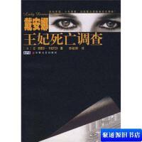 【旧书二手书9成新】戴安娜王妃死亡调查 (法)让-米歇尔・卡