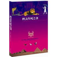 【二手书8成新】埃及生死之书 (美)法克伦・雷蒙德 ,罗尘 9787806005613