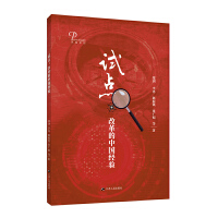 江苏人民:试点:改革的中国经验