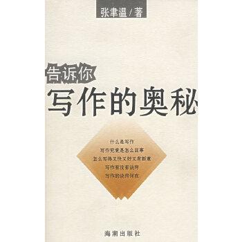 [二手旧书9成新]告诉你写作的奥秘,张聿温,海潮出版社, 9787801519276