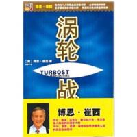 [二手旧书9成新]涡轮战略,[美] 博恩・崔西,张春萍,华艺出版社, 9787801426130