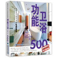台湾设计师不传的私房秘技:功能卫浴设计500(白金版)