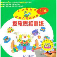 魔力薄膜幼儿智力开发系列丛书・逻辑思维