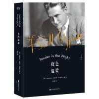 """夜色温柔(《了不起的盖茨比》作者菲兹杰拉德代表作,""""大萧条时代""""美国梦的破灭,头号粉丝海明威多次推荐,菲兹杰拉德自传性"""