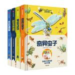 纸上景观系列(套装共4册):太空漫游+奇异虫子+神奇动物+恐龙帝国