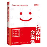 好设计会说话 一本书读懂设计入门法则