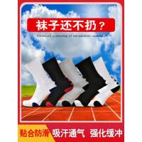 足球篮球袜子毛巾底实战高筒长筒专业运动训练精英男跑步加厚高帮