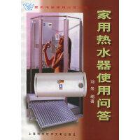 家用热水器使用问答――家用电器使用问答丛书