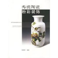 传统陶瓷粉彩装饰/现代陶瓷教科丛书