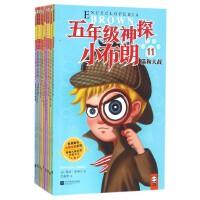 五年级神探小布朗(11-20共10册)/世界童书大师经典系列
