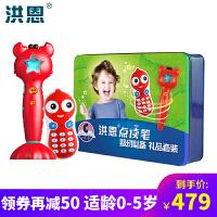 【满199减100】洪恩儿童玩具点读笔518婴幼儿童英语礼品套装C款 适合0-5岁 8G点读笔+故事机+30册教材