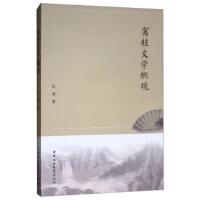 【二手书8成新】寓桂文学概观 张啸 中国社会科学出版社