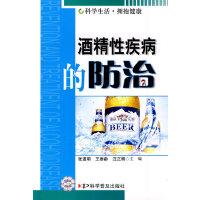 酒精性疾病的防治