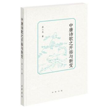 中唐诗歌之开拓与新变 研究中唐诗歌的典范之作。中华书局出版。