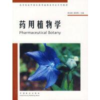 【旧书二手书8成新】药用植物学 梁宗锁 高致明 中国林业出版社 9787503844799