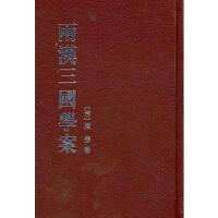两汉三国学案 (繁体竖排 精装)
