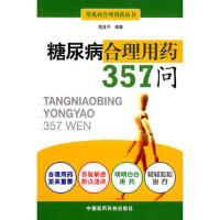 【二手书8成新】糖尿病合理用药357问 饶亚平 中国医药科技出版社