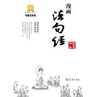 漫画法句经 商务印书馆