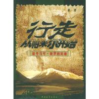 【二手书8成新】行走,从帕尔开始:追寻马可 波罗的足迹 翁一 中国青年出版社