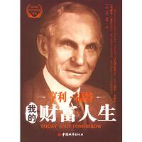 【二手旧书8成新】我的财富人生 (美)福特(Ford,H.) ,汝敏 9787507417265 中国城市出版社