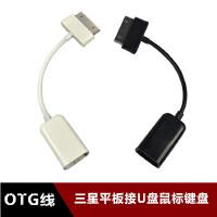 三星平板电脑N8000P7500 P7300 P6800 p1000 OTG线接鼠标转接线 其他