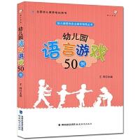 幼儿园语言游戏50例 幼儿园游戏自主操作指导丛书 全国幼儿教师专业培训用书 用游戏训练语言表达能力及口才技巧专项课程