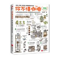 【二手旧书9成新】 你不懂咖啡:有料、有趣、还有范儿的咖啡知识百科 [日]石胁智广 快读慢活 出品 江苏文艺出版社 9