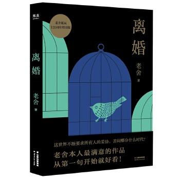 [二手旧书9成新],离婚 【果麦经典】,老舍,果麦文化 出品,9787222185272,云南人民出版社 正版书籍,有任何问题随时联系客服小姐姐