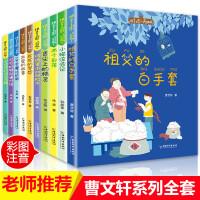 全10册拼音国王祖父的白手套木里的故事可可的特别通行证等 彩绘注音版一二三年级儿童读物带拼音故事书6-12岁小学生课外
