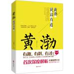 黄渤说话有道(首部贯穿黄渤二十年演艺生涯,无死角分析影帝说话艺术!)
