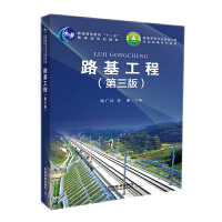 路基工程(第三版)