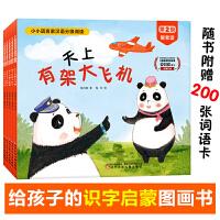 小小语言家・汉语分级读物(《魔法拼音国》作者姜自霞博士著。第2级全5册,赠200张词语卡。)