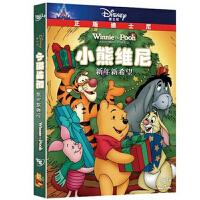 动画片 小熊维尼 新年新希望 DVD 精装D9 中英双语光盘